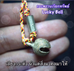 Blessing Magic Ring Ring Ball, Phra Arjarn O, Petchabun