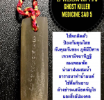 Blessing Ghost Killer Medicine by Phra Arjarn O, Petchabun