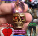 BlessingBuddha.Com Brain washing Skull Wax, Ajhan O, Phetchbun