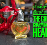 BlessingBuddha.Com The green charming oil heart by Phra Arjarn O, Petchabun