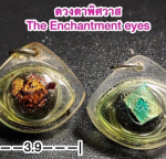 BlessingBuddha.Com The Enchanment Eyes, Phra Ajhan O